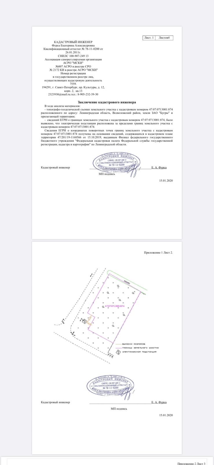 Заключение кадастрового инженера для суда